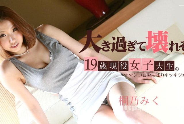 [MKD-S70] KIRARI 70 19歳の潮吹き女子大生 : 桐乃みく - image 032914_781-1pon on https://javfree.me