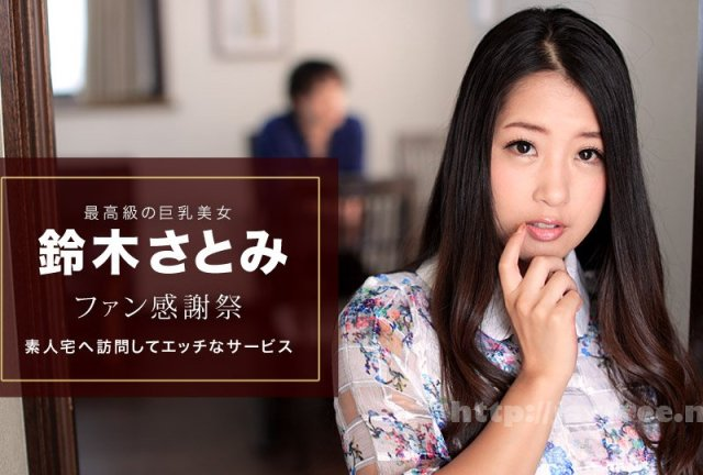一本道 071611_137 鈴木さとみ 「天使と悪魔 ~my both side~ Vol.3」 - image 042617_004-caribpr on https://javfree.me