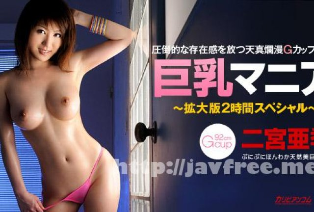 [DAVI-008] In Cam 8人目 - image 050313_564-caribpr on https://javfree.me