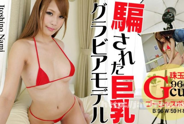 [LAFBD-06][LAF-06] ラフォーレ ガール Vol.6 : 愛乃なみ - image 050316_554-caribpr on https://javfree.me
