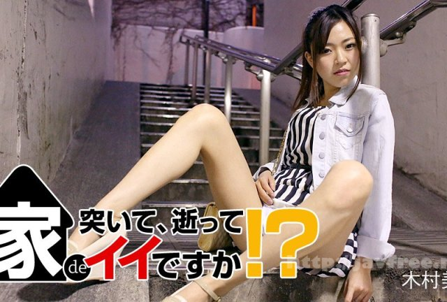 [MKD-S106] KIRARI 106 女子高生拉致監禁 : 木村美羽 - image 070117-454-carib on https://javfree.me