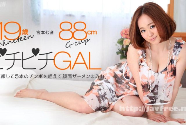 [MKD-S101] KIRARI 101 素人娘AV体験撮影 : 宮本七音 - image 070915_111-1pon on https://javfree.me