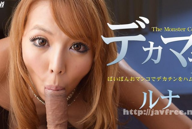 [RHJ-363] レッドホットジャム Vol.363 DEKARAMA : ルナ - image 082014_867-1pon on https://javfree.me