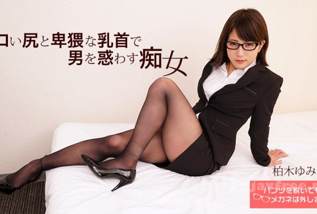 Heyzo 1855 HAMEZO~ハメ撮りコレクション~vol.43 - image 091118_741-1pon on https://javfree.me