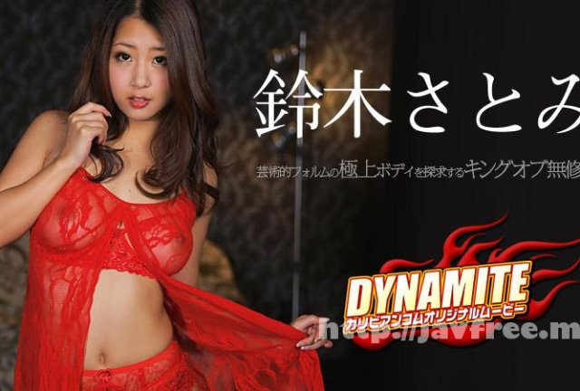 一本道 071611_137 鈴木さとみ 「天使と悪魔 ~my both side~ Vol.3」 - image 110214-726-carib on https://javfree.me