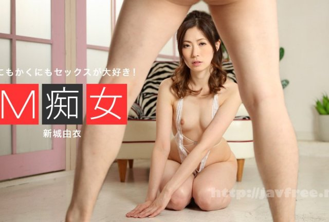 一本道 110919_926 M痴女 新城由衣 - image 110919_926-1pon on https://javfree.me
