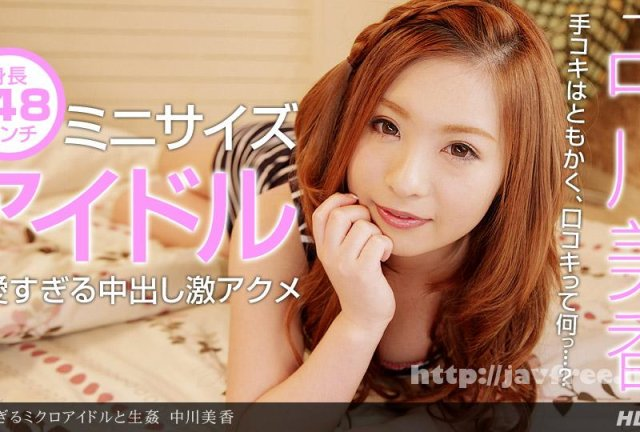 [HD][SKY-264] スカイエンジェル Vol.157 : 中川美香 - image 112613_704-1pon on https://javfree.me