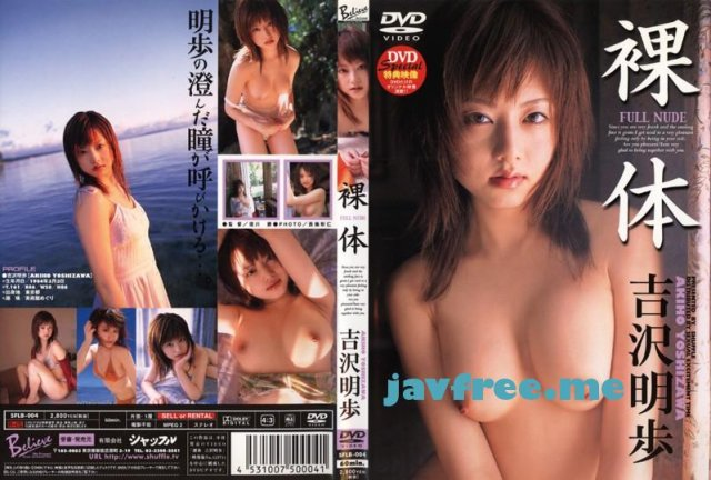 [SFLB-004] 裸体 吉沢明歩 - image 138sflb00004pl on https://javfree.me