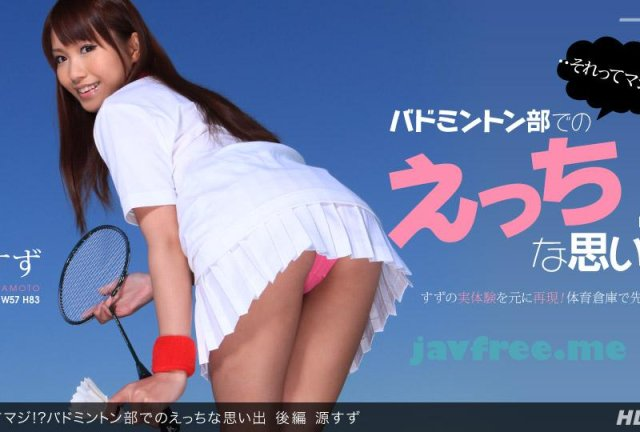 [JCN-015] 女子キャンナウ 15 - image 1pond-022813_541 on https://javfree.me