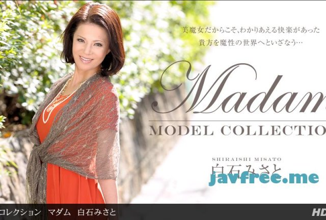 [BT-127] Madame -Model Collection- : 白石みさと - image 1pondo-011113_512 on https://javfree.me