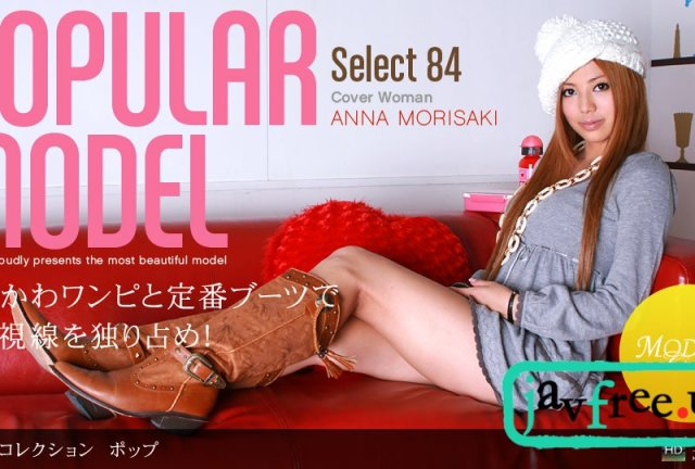 [RHJ-259] レッドホットジャム Vol.259 ~Model Collection ~ : 森崎杏那 - image 1pondo-012310_759 on https://javfree.me