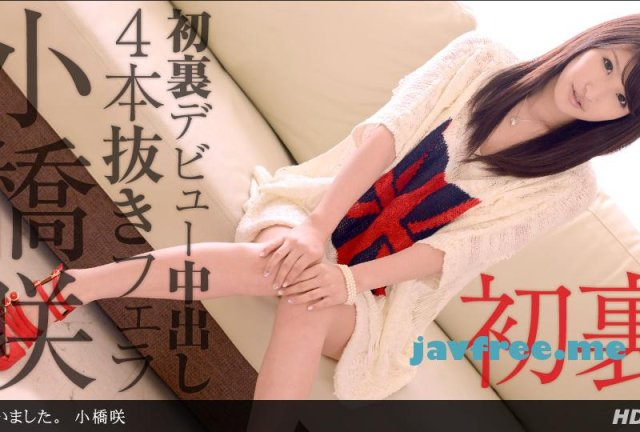 [HD][INU-038] 従順ペット候補生 #020 小橋咲 - image 1pondo-031613_551 on https://javfree.me