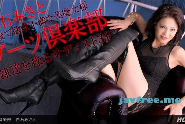 [BT-127] Madame -Model Collection- : 白石みさと - image 1pondo-070413_621 on https://javfree.me