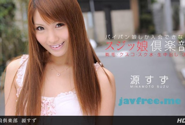 [SKY-220] Sky Angel Vol.139 : Suzu Minamoto - image 1pondo-092812_438 on https://javfree.me