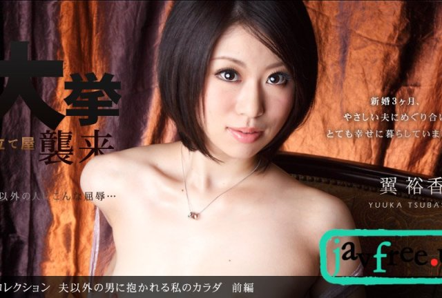 [REAL-360] 鬼ケツMANIAX 翼裕香 - image 1pondo-102711_203 on https://javfree.me