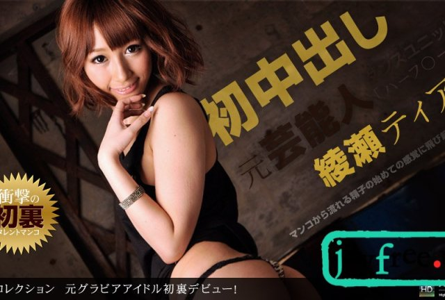 [CWPBD-58][CWP-58] CATWALK POISON 58 : Tiara Ayase - image 1pondo-102911_205 on https://javfree.me