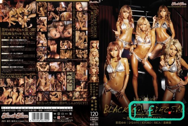 kira☆kira BLACK GAL SPECIAL ~痴女GALS PARTY~ - image 58bb70fc05f24a4e8d0c203897731a31 on https://javfree.me