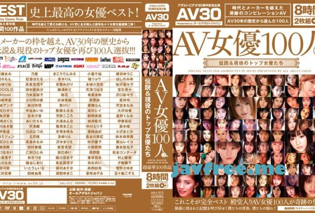 [DER-01] HITOMIX CELEB 立花瞳 - image AAJ-012 on https://javfree.me