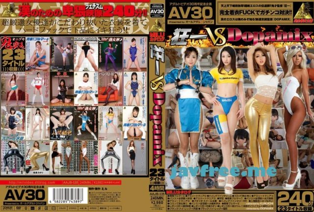 [AAJB-135] 【AV30】MILUカタログ 狂一 VS Dopamix - image AAJB-135 on https://javfree.me