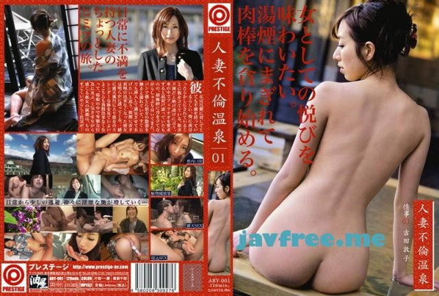 [ABY-017] 人妻不倫温泉 17 - image ABY-001 on https://javfree.me