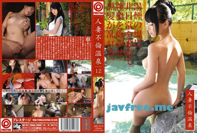 [ABY-017] 人妻不倫温泉 17 - image ABY-012 on https://javfree.me