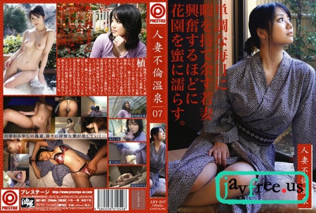 [ABY-017] 人妻不倫温泉 17 - image ABY007 on https://javfree.me