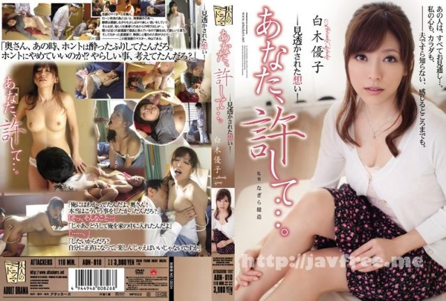 [JUX-396] 嫁の母 白木優子 - image ADN-010 on https://javfree.me