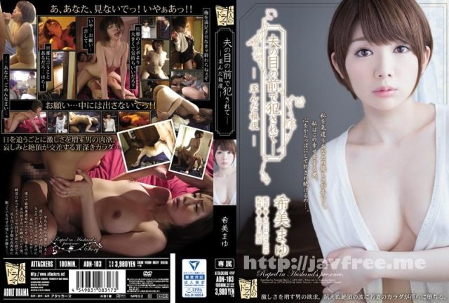 [IPZ-033] LOVE SEMEN 希美まゆ - image ADN-103 on https://javfree.me