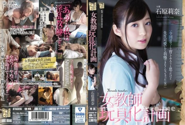 [ATKD-254] ATTACKERS PRESENTS THE BEST OF 石原莉奈 - image ADN-117 on https://javfree.me