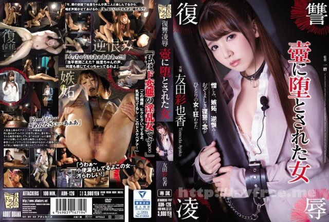 [HD][JBD-217] 拷問無残2 友田彩也香 - image ADN-126 on https://javfree.me