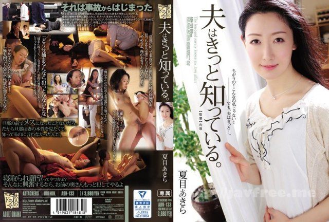 [HD][SHKD-765] 完全屈服暴姦3 夏目あきら - image ADN-133 on https://javfree.me