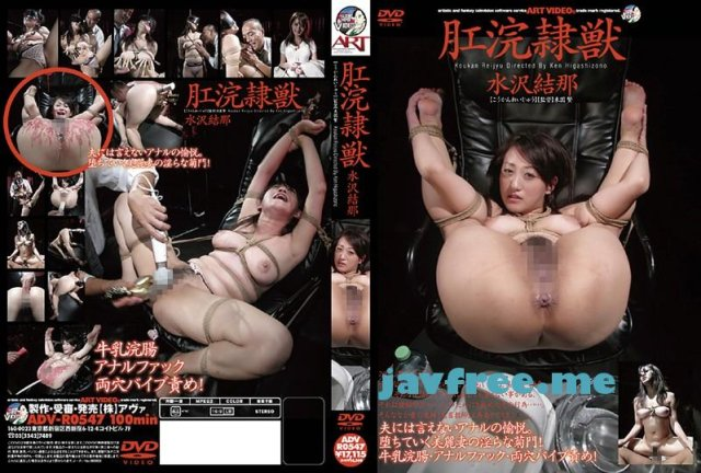[ADV-R0657] 19才発情愛奴 - image ADV-R0547 on https://javfree.me