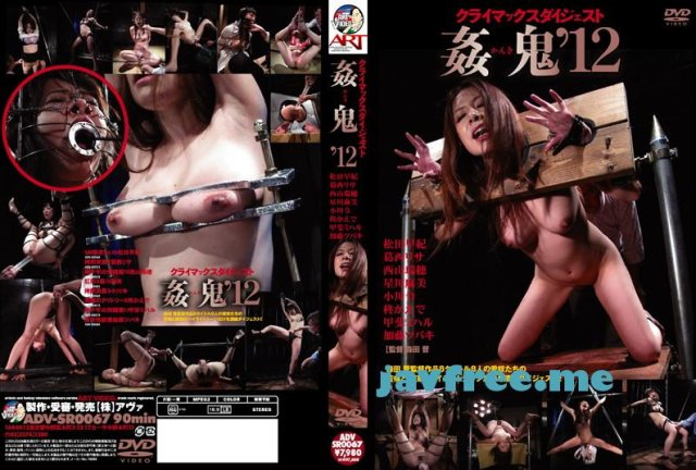 [ADV-R577] 巨乳PARANOIA 2 - image ADV-R0584 on https://javfree.me