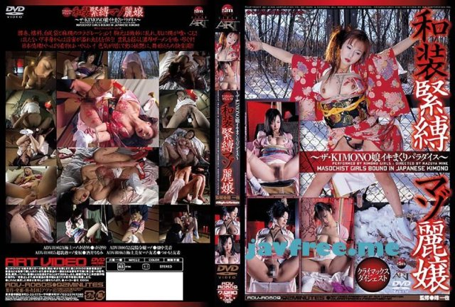 [ADV-R0609] 和装緊縛マゾ麗嬢 - image ADV-R0609 on https://javfree.me