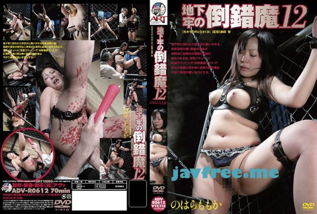 [ADV-R0644] 地下牢の倒錯魔 14 三浦レミ - image ADV-R0612 on https://javfree.me