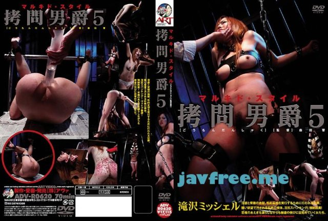 [ADV-R0620] 拷問男爵 5 滝沢ミッシェル - image ADV-R0620 on https://javfree.me