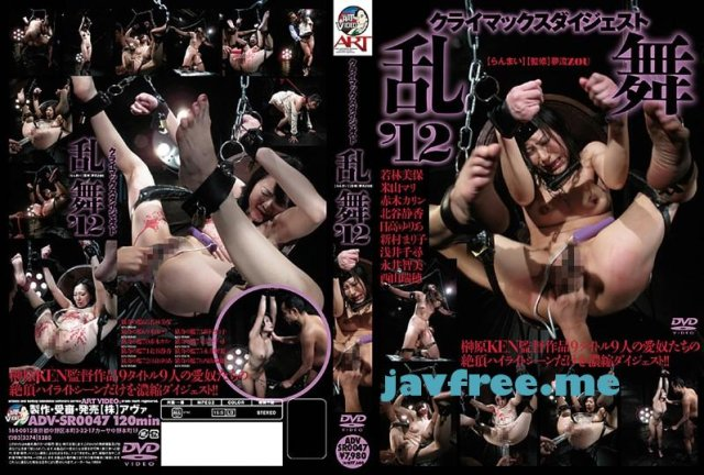 [ADV-SR0054] ビザールオルガズム 25 - image ADV-SR0047 on https://javfree.me