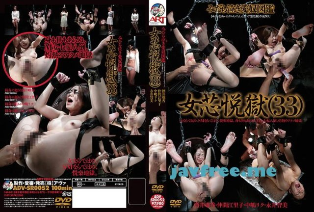 [ADV-R0657] 19才発情愛奴 - image ADV-SR0052 on https://javfree.me