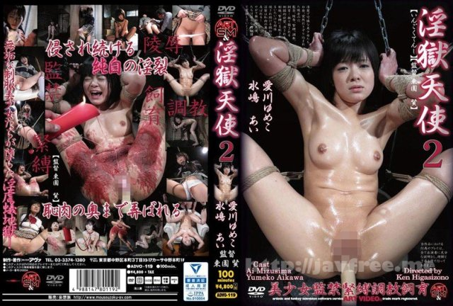 [HD][ADVO-119] 淫獄天使2 - image ADVO-119 on https://javfree.me