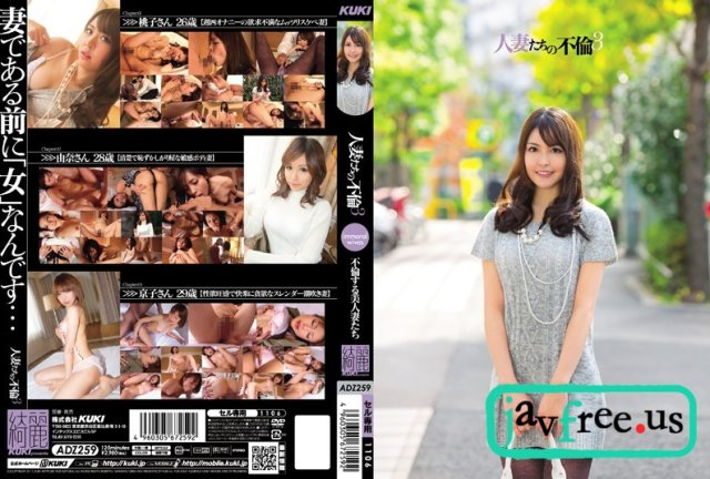 [ADZ-246] 人妻たちの不倫 2 - image ADZ-259 on https://javfree.me