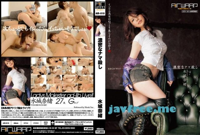[T28-184] Mizuki Nao - image AIR-010 on https://javfree.me
