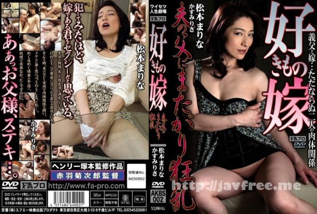 [UMD-425] 熟女女優目隠し選考会 - image AKBS-002 on https://javfree.me