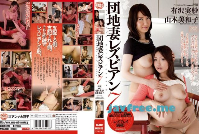 [ANND-111] 母乳レズビアン - image ANND-115 on https://javfree.me