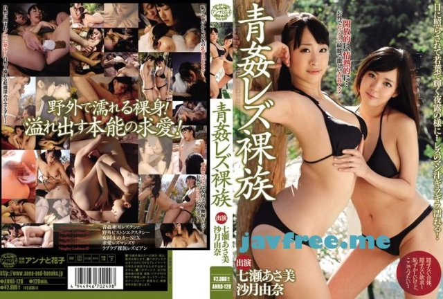 [ONCE-087] 卒業 II 其ノ十八  - image ANND-128 on https://javfree.me