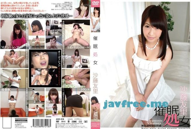 [ANX-018] 催眠処女 沙藤友里 - image ANX-018 on https://javfree.me