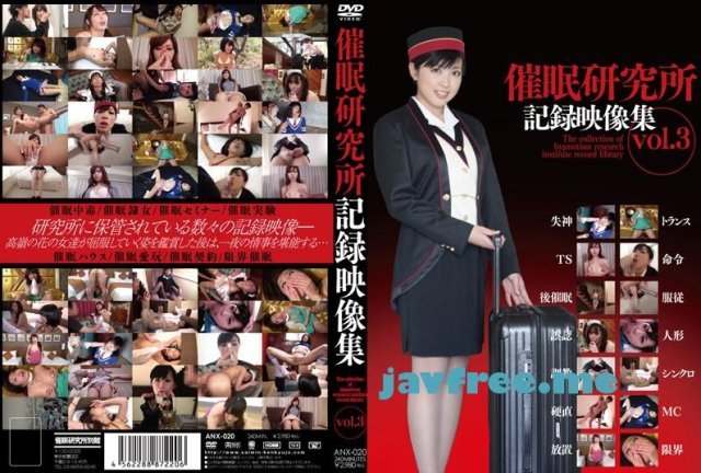 [ANX-020] 催眠研究所記録映像集 vol.3 - image ANX-020 on https://javfree.me