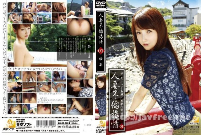 [AOZ-042] 人妻不倫旅情 01 ゆあ - image AOZ-042 on https://javfree.me