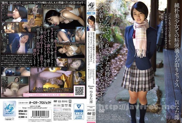 [HD][POW-008] おぜ - image APAA-381 on https://javfree.me