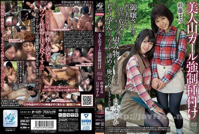 [DDT-630] 責縛 五人のM女 - image APNS-077 on https://javfree.me
