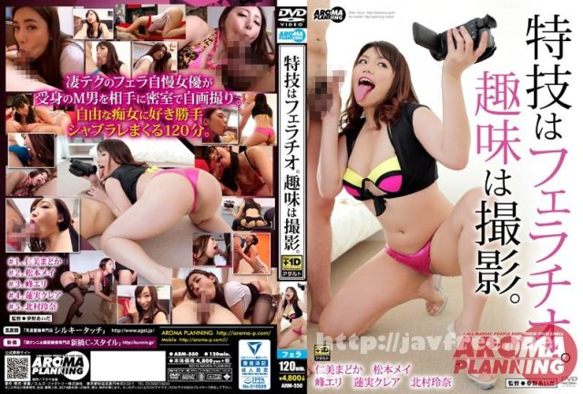 [PARM-114] VIVA!女豹の尻 - image ARM-550 on https://javfree.me